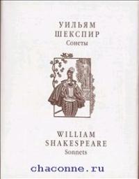 Шекспир. Сонеты. Миниатюрная книга